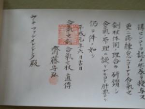 Ausschnitt original Mokuroku